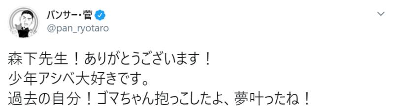 菅 パラパラ パンサー