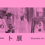 作品を自由に持ち帰れる「盗めるアート展」開催 キャッツアイは3人で1点のみ