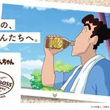 クレヨンしんちゃん×クラフトボス、オリジナル動画公開