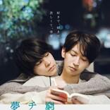 大倉忠義・成田凌出演映画『窮鼠はチーズの夢を見る』、9.11公開へ