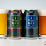 【お中元・夏ギフト】イセタン限定『イセタンタータン and THE軽井沢ビール ダブルテイストタータンビール』が今年も登場!