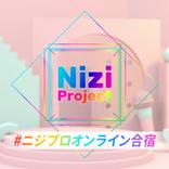 「Nizi Project」デビューメンバー決定前にPart 1全話&Part 2第9話までを一挙無料配信決定