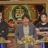番組27年の歴史上初!スタジオに松本&浜田がいない『ダウンタウンDX』今夜放送
