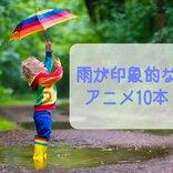 雨の日に見れば臨場感大!雨が印象的なアニメーション映画10選