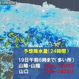中国地方 18日夕方~19日明け方は大雨のおそれ、土砂災害にも警戒