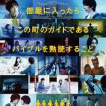 中村倫也主演、新感覚ディストピア・ミステリー『人数の町』公開決定 共演に石橋静河