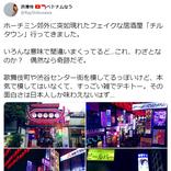 ホーチミンになぜか東京のネオン街が出現!? 「ブレードランナー感」「行ってみたい」と話題に