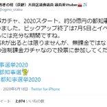 荻野稔大田区議「都知事ガチャ2020スタート」「強制課金なので投票に参加して」とツイート 「本当にSSR入っている?」の声も