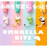 「折り畳み傘」をかわいく、便利にするグッズ