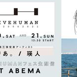 大規模生配信フェス『LIVE HUMAN 2020』最終出演アーティストとして瑛人、りりあが決定 タイムテーブルも公開に