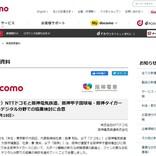 ドコモと阪神タイガース、新たな観戦体験やd払い導入で協業