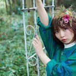 YURiKA、初のアコースティックミニアルバム「REUNION」6月20日発売