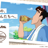 『クレヨンしんちゃん』野原ひろしのオリジナル動画が公開!すべての父ちゃんたちへ――