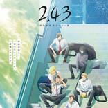 """『2.43 清陰高校男子バレー部』、2021年1月より""""ノイタミナ""""で放送決定"""