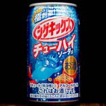 【危険】あのシゲキックスのお酒「シゲキックスチューハイ ソーダ味」を飲んでみた / 史上最も罪深いシゲキックス