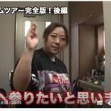 ビッグダディ元妻・美奈子の4LDKルームツアーから見える大家族の平穏
