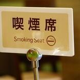 飲食チェーンのタバコ事情 - 2020年4月以降、どの店でタバコが吸えるのか?