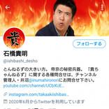 とんねるず石橋貴明さんがTwitter、YouTube開設 第1弾動画は19日21時に配信予定