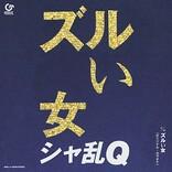 シャ乱Q、『ズルい女』7inchアナログ盤リリース決定