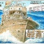 宮崎駿原作の舞台版『最貧前線』をオーディオドラマ化!前田旺志郎、山本龍二らが出演
