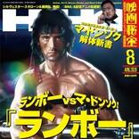 ランボーが表紙! 「映画秘宝」最新号発売 マ・ドンソクらニュー筋肉スターも大特集