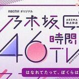 """乃木坂46時間TV フィナーレは名曲揃いの生ライブ、""""45人一丸""""のパフォーマンスを披露"""