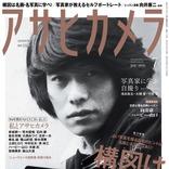 雑誌「アサヒカメラ」が94年の歴史に幕。最終号の特集は「構図は名作に学べ!」