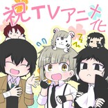 『文豪ストレイドッグス わん!』テレビアニメ化決定 『文スト』原画集も発売