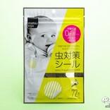 赤ちゃんも使える『matsukiyo 虫対策シール』はコスパ良好!洋服に貼るだけでカンタン虫対策