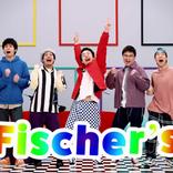 Fischer's×ヒャダイン 新MV「好きなこと無制限」公開!
