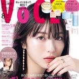 浜辺美波が雑誌「VOCE」の表紙を飾る!今はまっているものや家族想いのエピソードも披露!