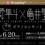 『角野隼斗×亀井聖矢 2台ピアノコンサート』プログラム&プログラムノートが公開