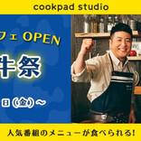 和牛のカフェが大阪に期間限定オープン! CookpadTVがファン垂涎の「cookpad studio和牛祭」開催