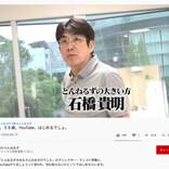「若い世代にもネットの番組で伝説を見してほしい!」 石橋貴明さんのYouTube第1弾動画に反響