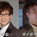"""『フェノミナ』初の吹き替え版 山寺宏一が""""サプライズ声優""""として参戦"""
