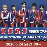 CUBERS、1stアルバム発売日に無観客フリーライブを開催