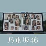 【先ヨミ・デジタル】乃木坂46「世界中の隣人よ」が現在DLソング首位、あいみょん/WANIMAが追う