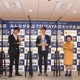 大賞は『SPY×FAMILY』!TSUTAYAコミック大賞が発表 『新しい上司はど天然』『おじさまと猫』も