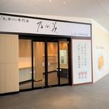 高級「生」食パンの専門店『乃が美』が大阪・ららぽーとEXPOCITYにオープン