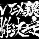 『銀魂』新作アニメ特別編制作決定 dTV独占で2021年早めに配信