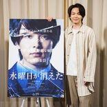 中村倫也「スーパー寂しかった」1人7役の大役に挑んだ気持ちを振り返る『水曜日が消えた』