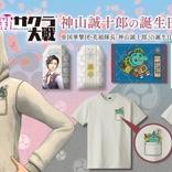 『新サクラ大戦』神山誠十郎の誕生日記念セットを8月4日発売 公式Twitterでメッセージの募集も開始 【アニメニュース】