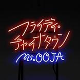 Ms.OOJA、「フライディ・チャイナタウン」先行配信開始&リリックビデオ公開