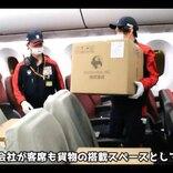 成田国際空港、コロナ禍の航空物流を動画で紹介 JAL・ANA・NCAが協力