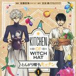 【レシピ掲載】魔法使いの料理を召し上がれ!「とんがり帽子のアトリエ」グルメスピンオフ