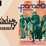 『Paradox Live TV #2』バトル結果を番組内で発表!