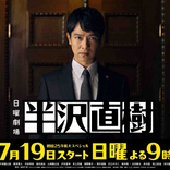 TBS日曜劇場「半沢直樹」初回放送日7・19に決定!堺雅人が報告「お待たせいたしました」