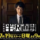 『半沢直樹』、7.19スタート決定 堺雅人からのメッセージ動画公開