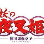 殺生丸と犬夜叉の娘達の物語『半妖の夜叉姫』2020年秋 放送スタート
