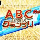 ダウンタウンら輩出『ABCお笑いグランプリ』決勝を放送